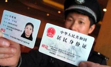 公安部:配合警察查验身份证是公民义务