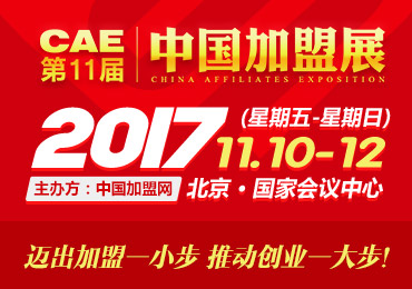 第11届中国加盟展