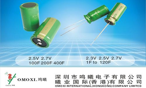 超级电容专业者.高品质产品与技术方案