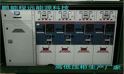 高低压柜生产厂家