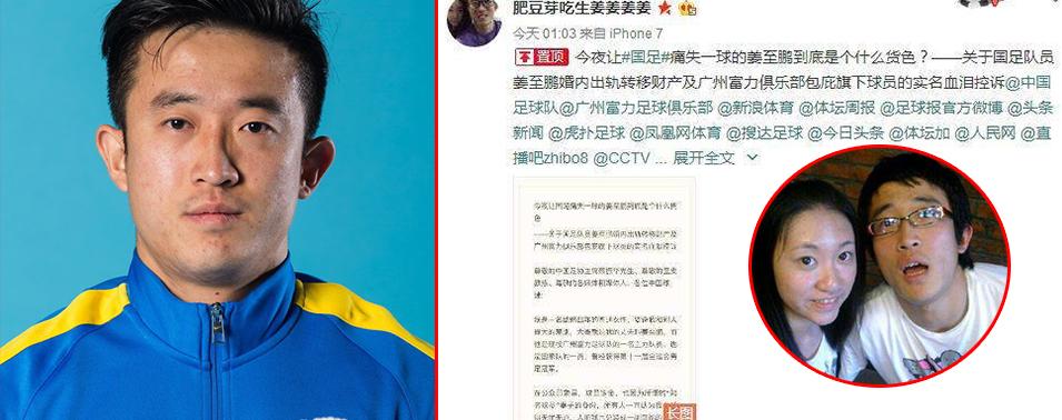 国足姜至鹏疑被爆出轨 妻子控诉其转移财产