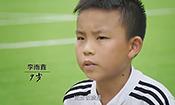 足球小将李雨鑫 追求永不服输