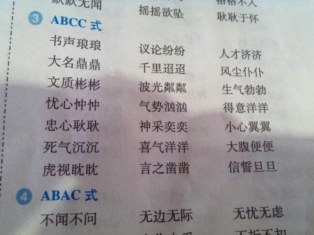 abcc的四字词语_abcc的四字词语分享展示图片