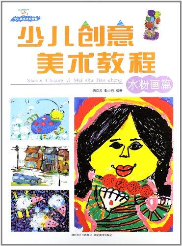初一下册美术书第二课分享展示图片
