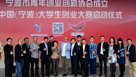 宁波市帮助台湾青年创业