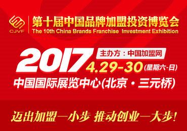 第十届中国品牌加盟投资博览会