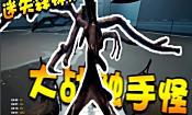 【洛卡纳】二个人误入神秘的地方大战chu手怪!