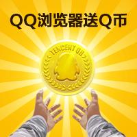玩贴吧,得Q币,QQ浏览器感恩大抽奖!