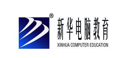 新华电脑教育26周年