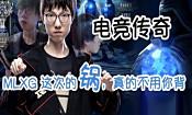 【电竞传奇02】MLXG刘世宇:这次的锅,真的不用你背!