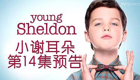 少年谢尔顿第一季第十二集官方预告片,小谢耳朵买电脑