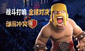 部落冲突全球锦标赛开启