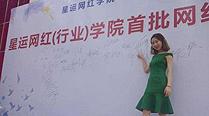 重庆一高校开设网红学院引争论