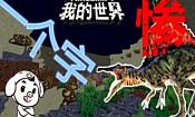 【猪大仙】惨!丨侏罗纪公园丨我的世界驯龙日记十一