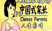 六眼骚《中国式家长》人生赢家攻略:人生巅峰
