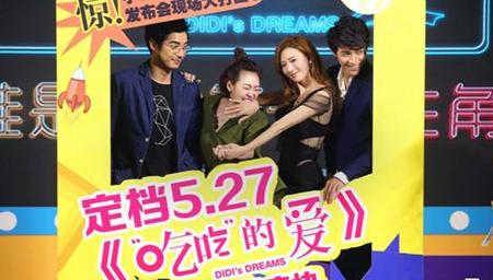 蔡康永电影吃吃的爱 定档527
