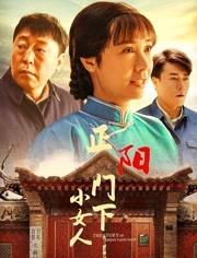 正阳门下小女人 DVD版