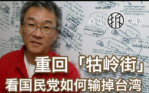 重回「牯岭街」,看国民党如何输掉台湾