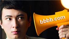 王思聪买下罕见4b域名