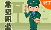 学汉字-常见职业