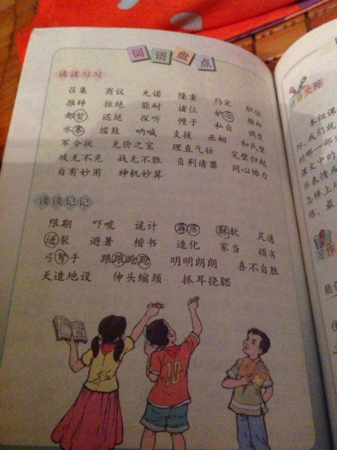七年级下册语文书的词语分享展示图片