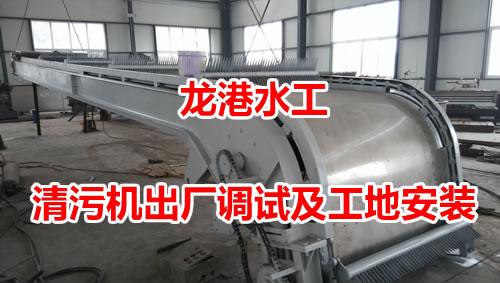 【龙港水工】清污机调试及安装