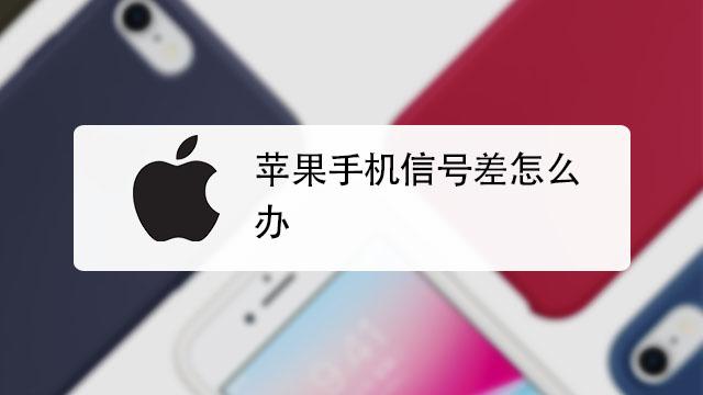办法信号苹果不好图片,解决网络.安卓微信手机图片