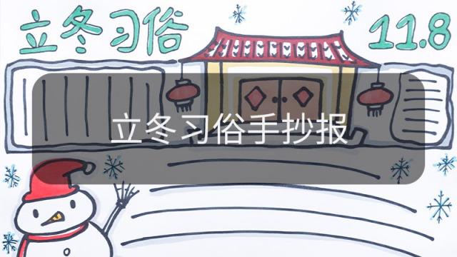 01:16  来源:爱芝士-立冬古诗手抄报 服务升级打开原网页 5立冬饮食