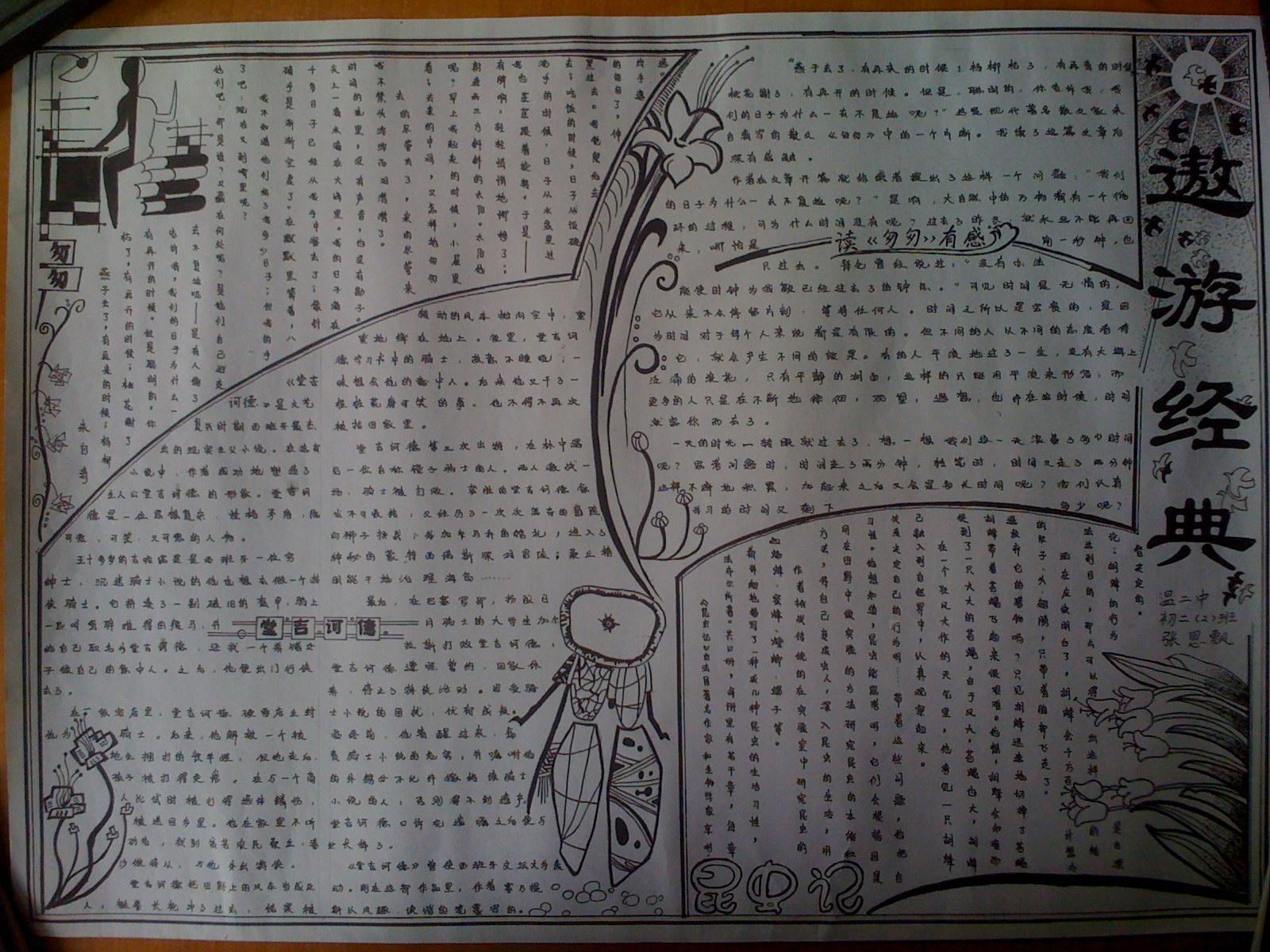 最简单的孝道手抄报-植树节手抄报简单好看-植树节手