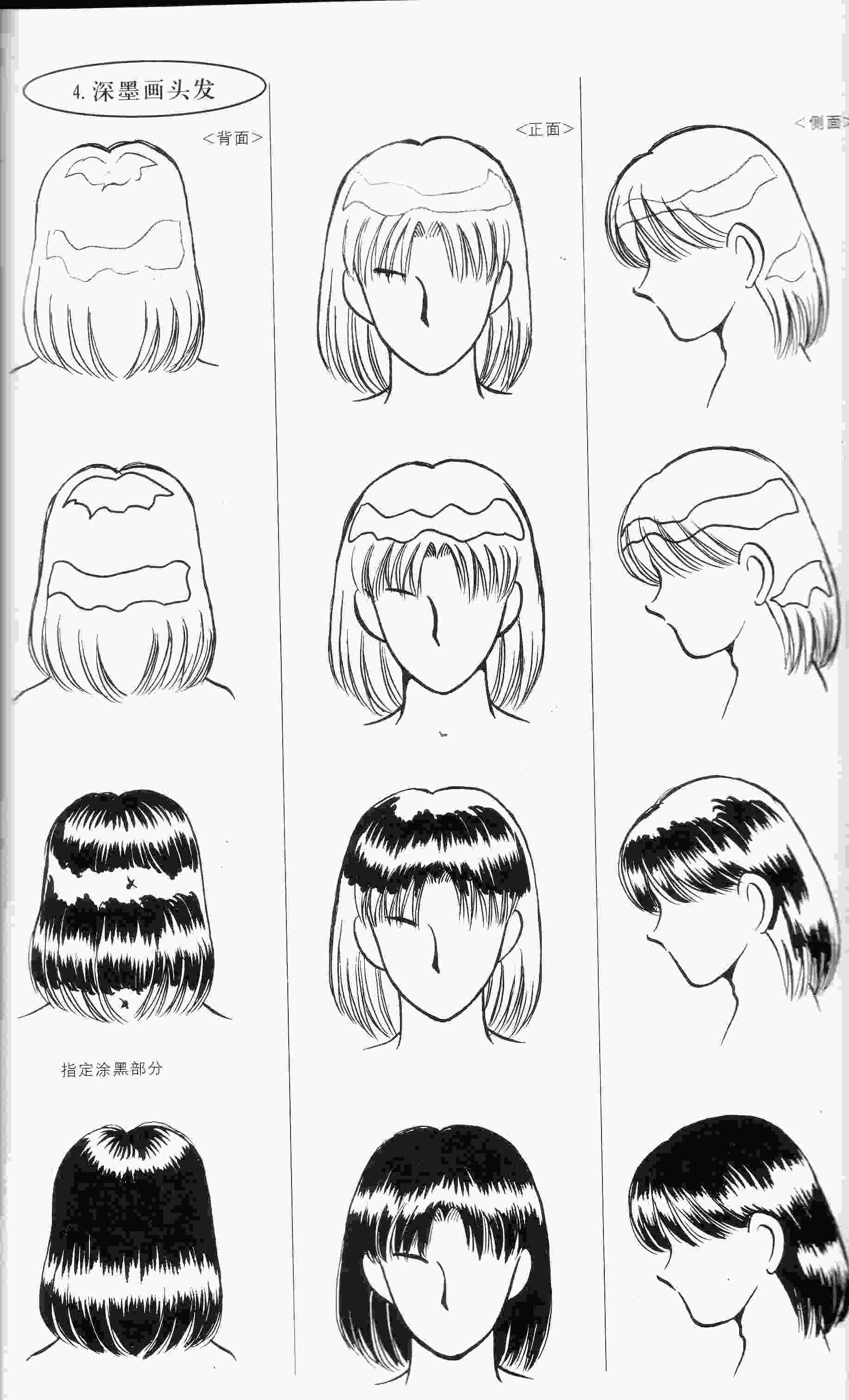 人物发型画法教程漫画人物男生发型画法漫画人物