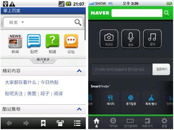 图4 掌上百度和Naver客户端都是Web App+Native App的架构