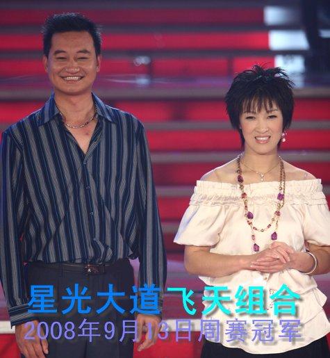 简评2008年9月13日星光大道周赛