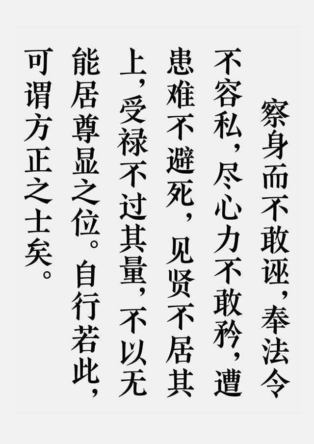 宋体字,其结构源于楷书,但造型细节却又由雕刻工艺而生,是汉字书法图片