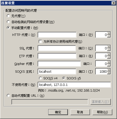 ssh+firefox+autoproxy搞定翻墙!(转) - 第3张  | 老实人创客