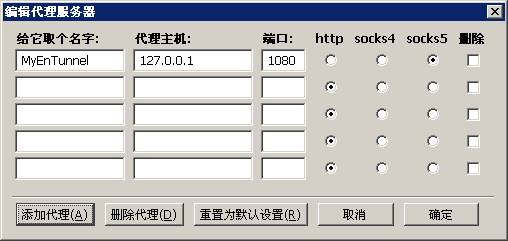 ssh+firefox+autoproxy搞定翻墙!(转) - 第8张  | 老实人创客