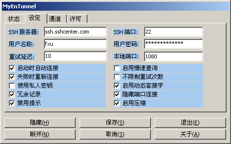 ssh+firefox+autoproxy搞定翻墙!(转) - 第1张  | 老实人创客