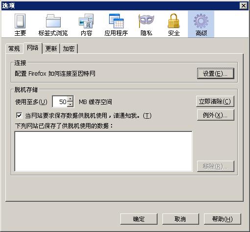 ssh+firefox+autoproxy搞定翻墙!(转) - 第2张  | 老实人创客