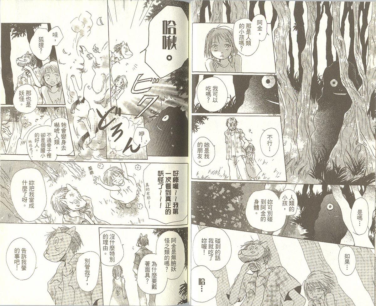【漫画】 绿川幸又一感人作品 萤火之森