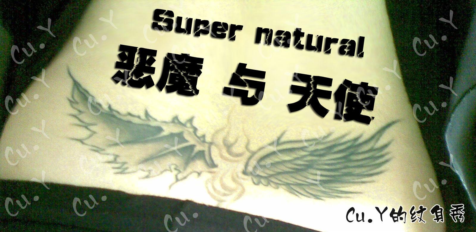 spn纹身】大爱恶魔和天使的翅膀图片