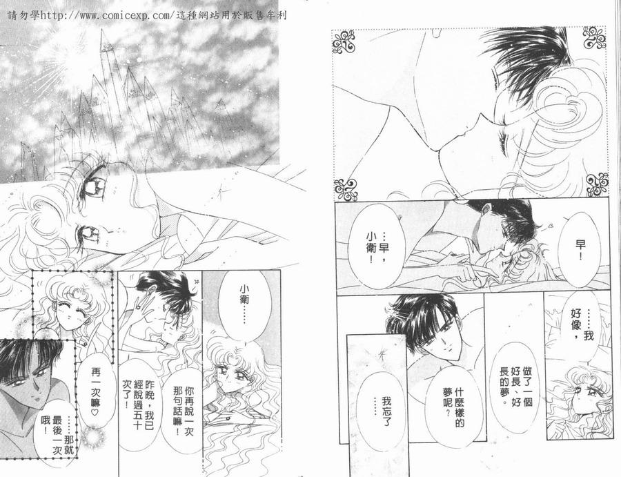 享】漫画版地场卫和小兔的结局 美少女战士吧