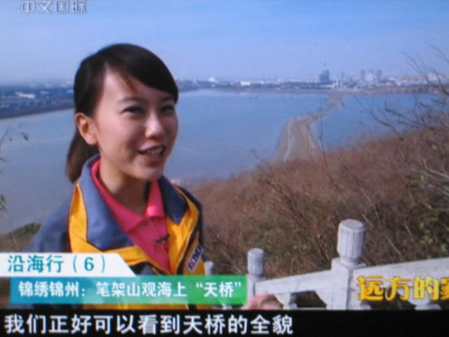 《远方的家》-沿海行记者 吴丹图片