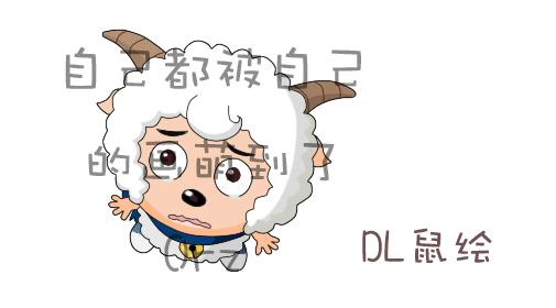 【萌表情】喜羊羊4张 虽然都是一张原图的说图片