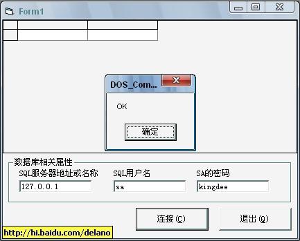 v连接sql数据库的模块以及使用实例