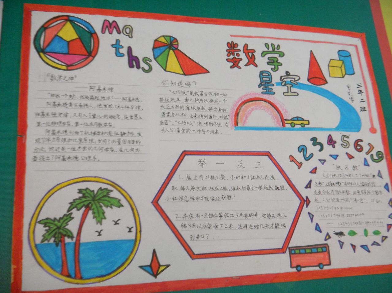 趣味数学手抄报(精)第6页