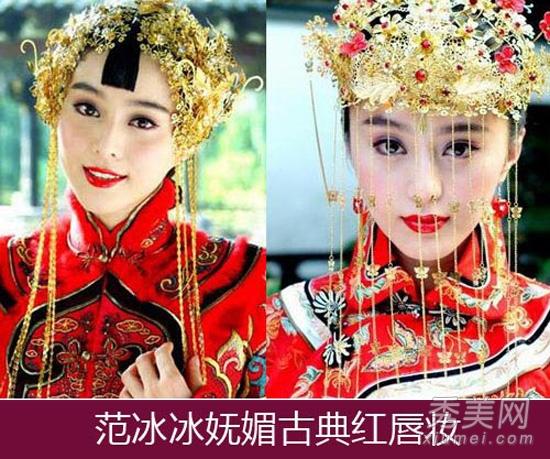 《陆贞》赵丽颖 领衔女星绝美新娘妆图片
