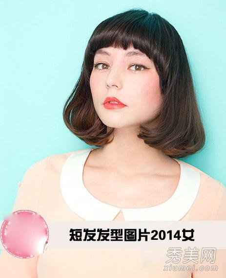 2014女生短发发型图片 16款时尚最流行图片