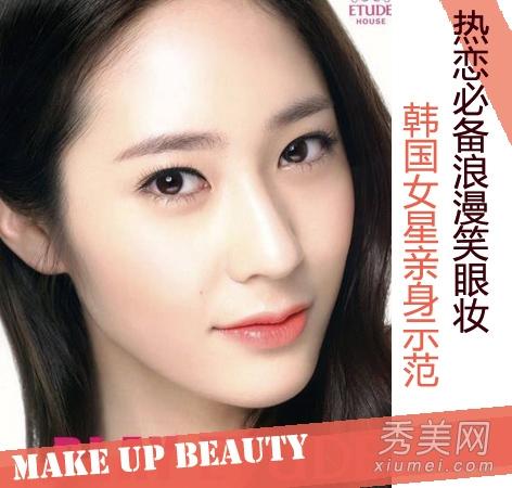 全智贤秀智教你化妆 韩式微笑眼画法图片