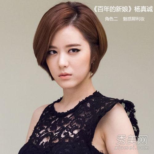 《百年的新娘》杨真诚—魅惑犀利妆容