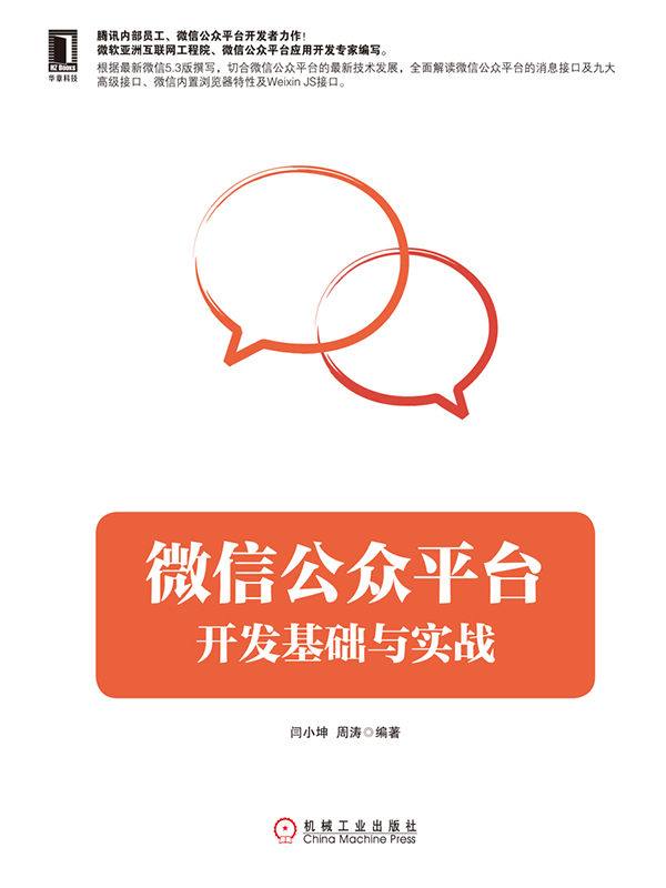 微信公众平台开发基础与实战