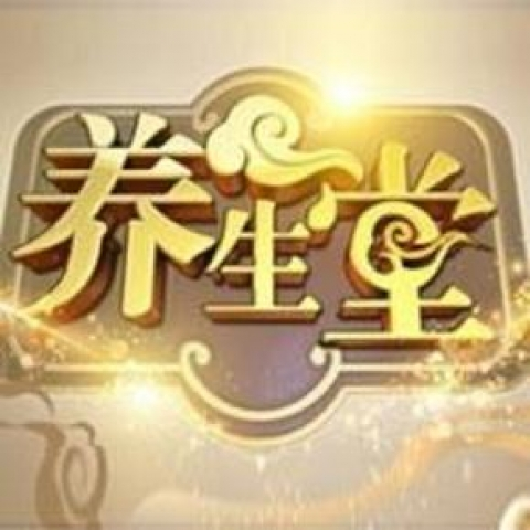 养生堂2015